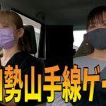 【実写】ドライブしながら参加勢山手線ゲーム!!!!!【KUN 50人クラフト】