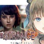 【Life is Strange】好きな女を幸せにするゲーム【ぶいすぽっ!/英リサ】