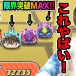 ぷにぷに「無敵の作戦!?」限界突破MAX3体でよこどりやってみた結果がやばいwwwwww【妖怪ウォッチぷにぷに】〜半妖の滅龍士〜Yo-kai Watch part1139とーまゲーム