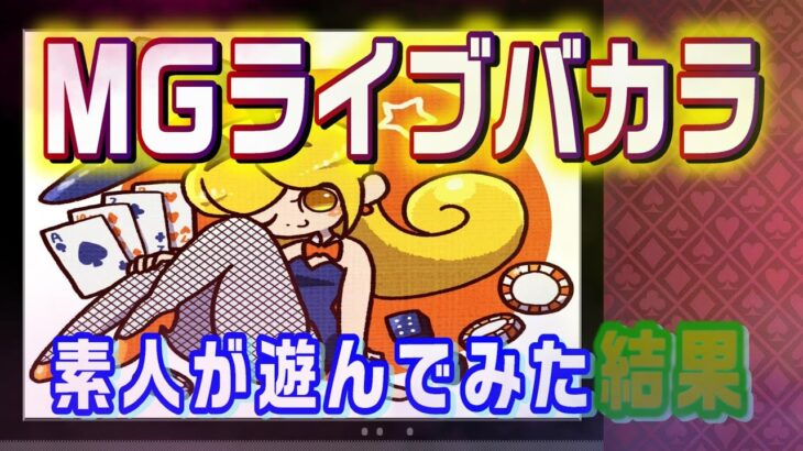 【MGライブバカラ】ギャンブル素人がオンラインカジノで遊んでみた~Round 2~【オンカジ】