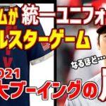 【海外の反応】MLBオールスターゲームの統一ユニフォームが大炎上!⇒「大谷翔平選手にはエンゼルスのユニフォームで出場してほしかった」とファンから批判殺到!【日本の良きちゃんねる】