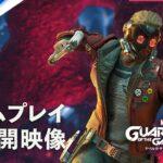 Marvel's Guardians of the Galaxy(マーベル ガーディアンズ・オブ・ギャラクシー)- ゲームプレイ初公開映像