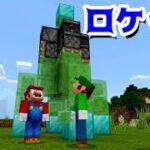 【ゲーム遊び】マリオロケットを作ったぞ! マインクラフト マイクラ【アナケナ】Minecraft