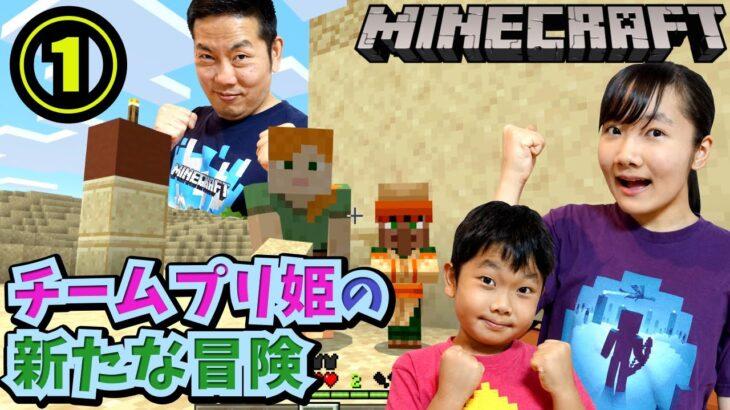 ★久しぶりのマインクラフトゲーム実況!Minecraft~シード値は「378」!~★