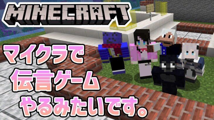 【Minecraft】巨漢に誘われた人々でマイクラ伝言ゲームやるみたいです。【バーチャルゴリラ】