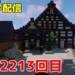 【Minecraft他ゲーム雑談】マイクラ Part2213