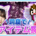 アップデートされた洞窟でお宝さがし行ってみよ~!!【マイクラ】【マインクラフト】【Minecraft】【女性ゲーム実況者】【TAMAchan】