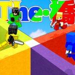 【Minecraft】悪魔的中毒ゲーム「The・橋」のチーム戦がヤバいww