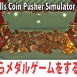 眠くなるまでひたすらメダルゲームでジャックポットを狙う生放送 【MoneyFalls 生放送 #1】
