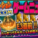 【ハイテンションゲームNEWS】Capcom訴えられる、EA ハッキングされる、Among Usのマックナゲットが1000万円で売れる、GOD OF WAR延期でひと悶着【ハイガイ】