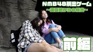【NMB48脱出ゲーム】遊園地で脱出ゲームしてみた! 前編