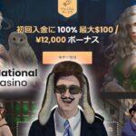 【オンラインカジノ】ナショナルカジノ初回入金即死からのNOLIMIT新台激BUY!!!
