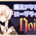【 Noita 】まったり?魔法 ローグライク ゲームっっっ【 Vtuber 純白ましろ】