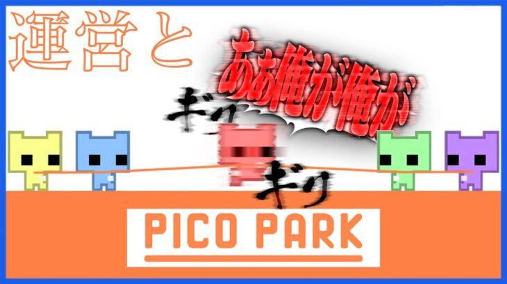 【運営と】五人で協力するゆるふわゲームなのに今日も不憫なレウ【PICO PARK】