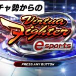 【PS4】#05 レバガチャ勢からのバーチャファイターeスポーツ / Virtua Fighter esports (2020/06/13)【VFes】