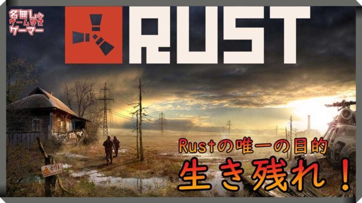 【PS4】サバイバル『Rust』~Rustの唯一の目的は、生き残ることです。~