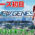 【PSO2NGS】久々の新作オンラインゲーム!PSO2未プレイでも楽しめるのか!?実況しながら遊んで行きます!ship5【ニュージェネシス】
