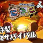本田翼さんが考えた非対称型オンラインゲームやってみた【にょろっこ】Part1