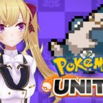 【#PokemonUNITE】ランク戦!MOBA版ポケモンゲームきちゃ~!【にじさんじ/鷹宮リオン】