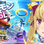 【#PokemonUNITE】MOBA版ポケモンゲームきちゃ~!【にじさんじ/鷹宮リオン】