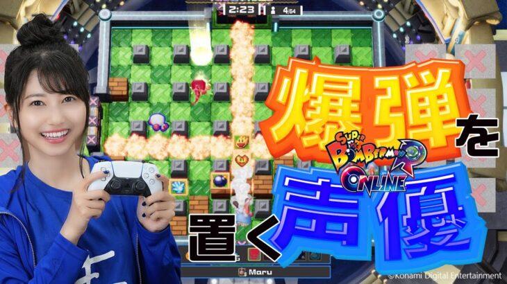 【ゲーム実況】ボンバーマンに初挑戦!爆弾を置く声優。【スーパーボンバーマンRオンライン】