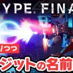 【R-TYPE FINAL 2】大好きなゲームタイトルに名前が載る喜びを味わう…!#2【DOLCE. / アールタイプ / シューティング】