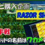 RAZOR SHRAKフリスピ購入(後半)【オンラインカジノ】【カジノミー】