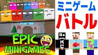 【ROBLOX】ミニゲームバトルでロケランPvPやる EPIC MINIGAMES【あくまで個人戦】