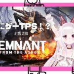 【ゲーム実況】止まれないから限界までRemnant: From the Ashes!【第2回】