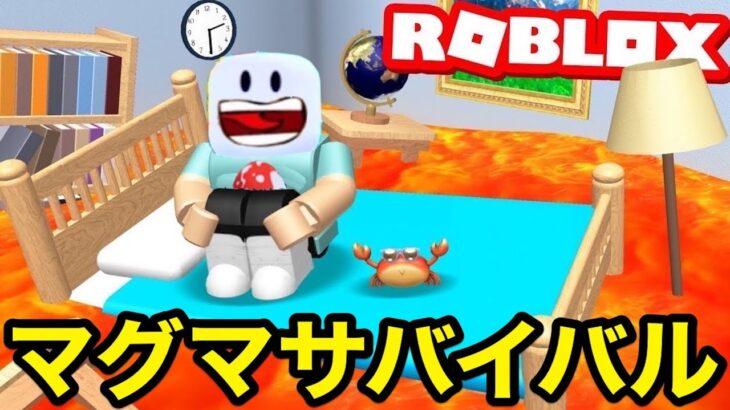 マグマが上がってくるロブロックスで地獄のサバイバル【 Roblox 】