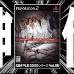 とんでも手術ゲーム『SIMPLE2000シリーズ  THE 外科医』
