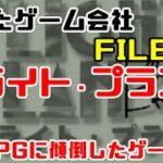 SRPGに傾倒したゲーム会社【消えたゲーム会社:フライト・プラン編前篇】FILE45