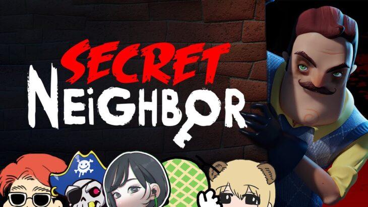 子供を食べるホラーゲームを大きい大人達でやる – Secret Neighbor【KUN】