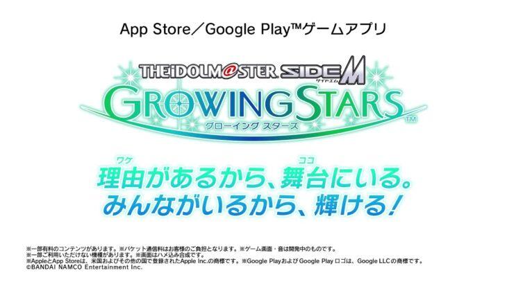 アプリゲーム「アイドルマスター SideM GROWING STARS」第1弾PV【アイドルマスター】