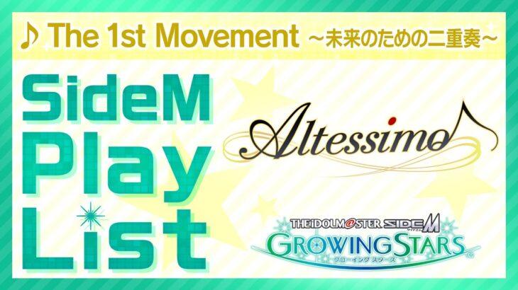 ゲーム「アイドルマスター SideM GROWING STARS」 Altessimo/The 1st Movement ~未来のための二重奏~ SideM Play List【アイドルマスター】