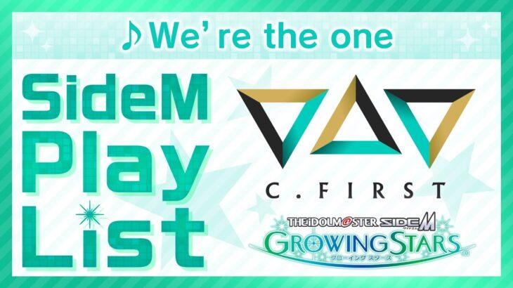 ゲーム「アイドルマスター SideM GROWING STARS」 C.FIRST/We're the one SideM Play List【アイドルマスター】