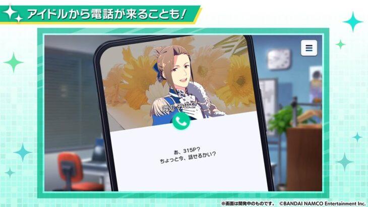 ゲーム「アイドルマスター SideM GROWING STARS」ゲーム紹介:COMMUNICATIONパート【アイドルマスター】