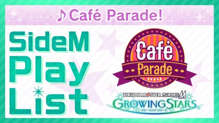 ゲーム「アイドルマスター SideM GROWING STARS」 Café Parade/Café Parade! SideM Play List【アイドルマスター】