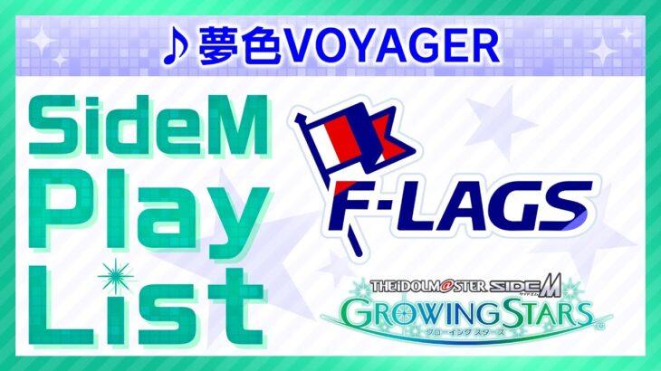 ゲーム「アイドルマスター SideM GROWING STARS」 F-LAGS/夢色VOYAGER SideM Play List【アイドルマスター】