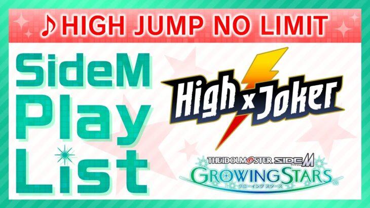ゲーム「アイドルマスター SideM GROWING STARS」 High×Joker/HIGH JUMP NO LIMIT SideM Play List【アイドルマスター】