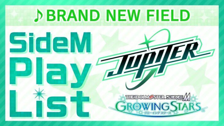 ゲーム「アイドルマスター SideM GROWING STARS」 Jupiter/BRAND NEW FIELD SideM Play List【アイドルマスター】