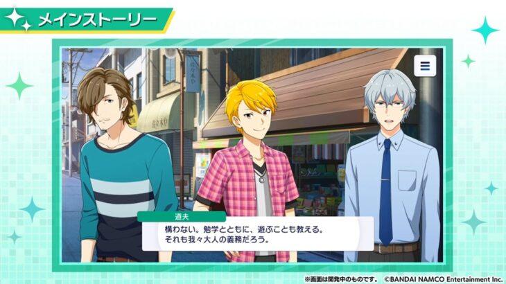 ゲーム「アイドルマスター SideM GROWING STARS」ゲーム紹介:PRODUCEパート【アイドルマスター】