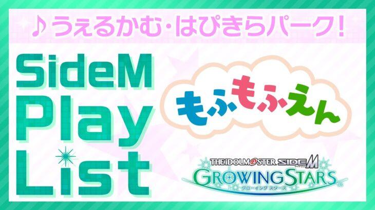 ゲーム「アイドルマスター SideM GROWING STARS」 もふもふえん/うぇるかむ・はぴきらパーク! SideM Play List【アイドルマスター】
