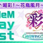 ゲーム「アイドルマスター SideM GROWING STARS」 彩/喝彩!~花鳥風月~ SideM Play List【アイドルマスター】