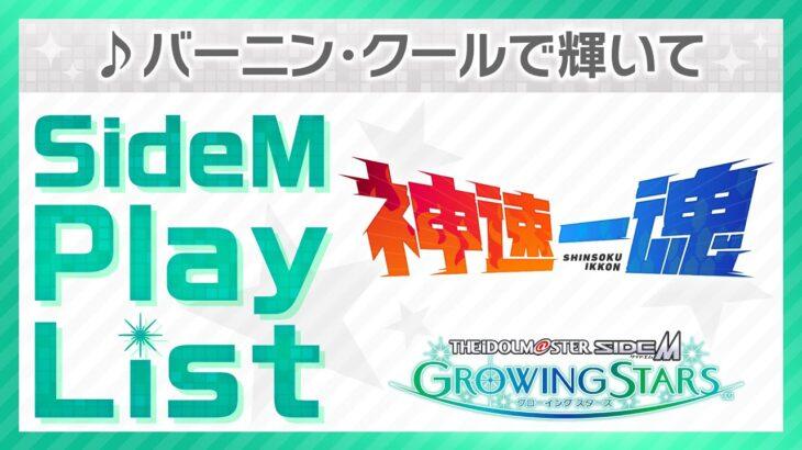 ゲーム「アイドルマスター SideM GROWING STARS」 神速一魂/バーニン・クールで輝いて SideM Play List【アイドルマスター】