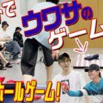 SixTONES – 大流行のヤードゲーム!? – コーンホールで目指せ日本代表!