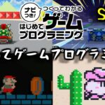 【はじめてゲームプログラミング】マリオカート、カービィ、ゼルダ、再現!!【ゆっくり実況】Switch