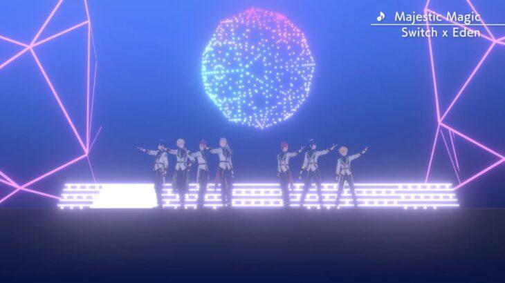 Switch ✕ Eden「Majestic Magic」 あんさんぶるスターズ!! Music ゲームサイズMV