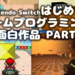 Switch「はじめてゲームプログラミング」面白作品PART1~マリオカート、DOOM,ゼルダなど