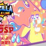 スマートフォンゲーム『ゴジラ バトルライン』×TVアニメ『ゴジラ S.P<シンギュラポイント>』コラボ記念 タイアップCM【6月15日(火)より開催決定!】